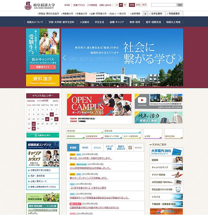 岐阜経済大学総合サイト