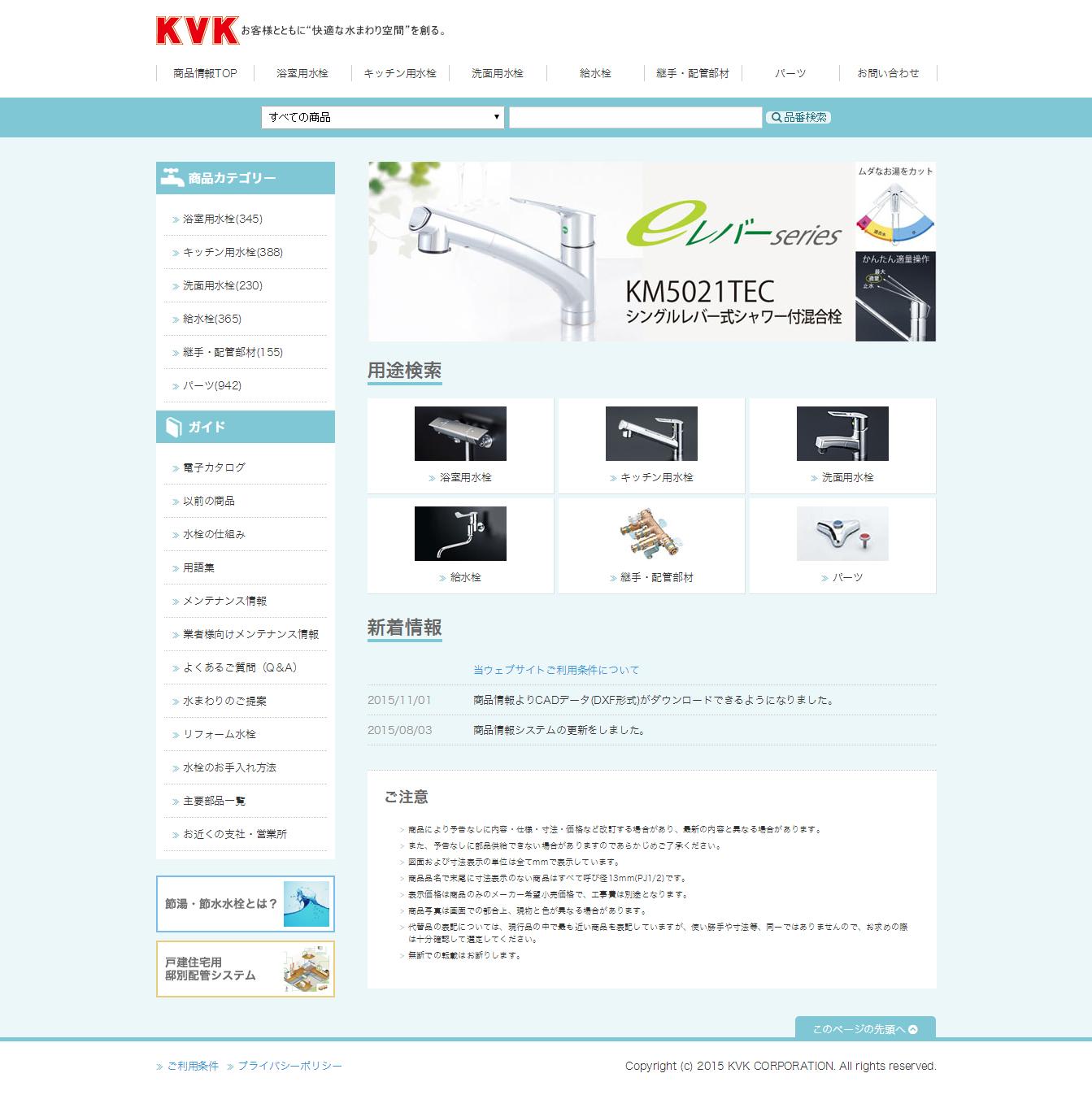 KVK 商品情報