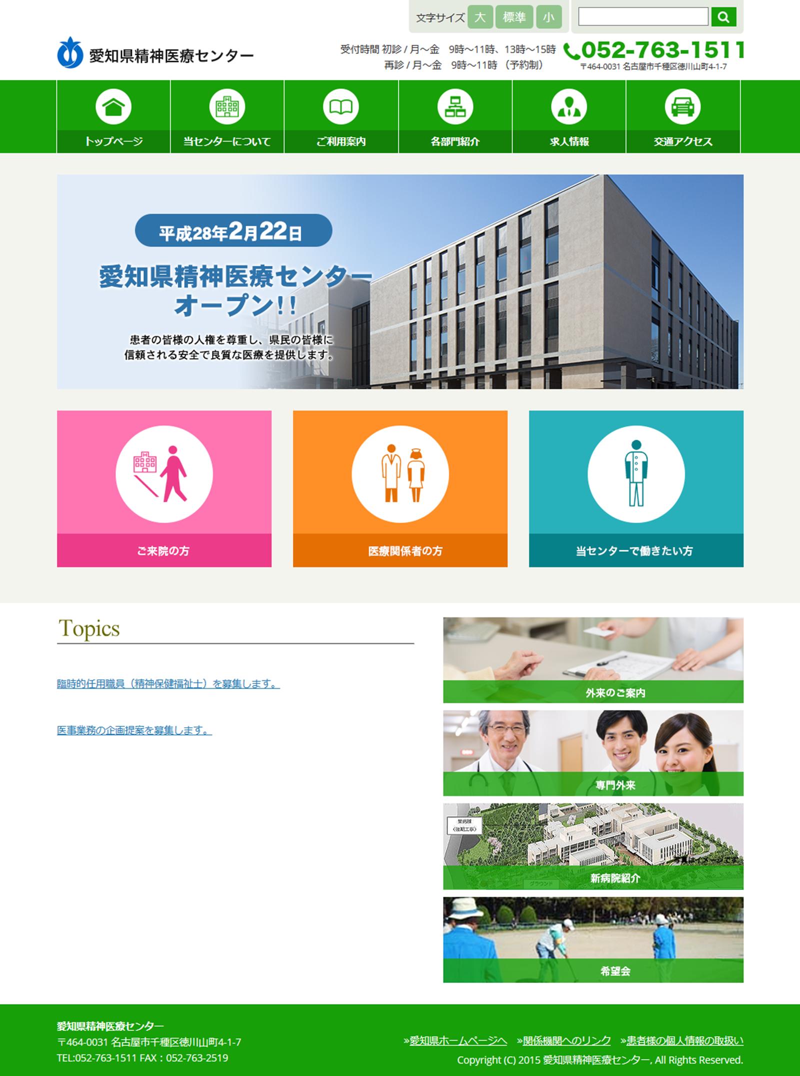 愛知精神医療センター