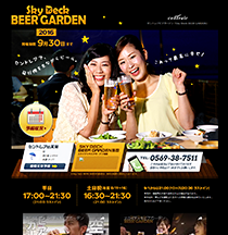 img_beergarden2016_thum