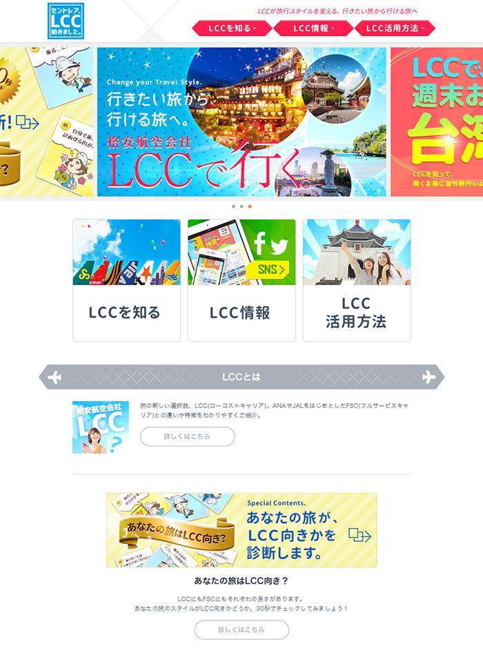 LCCポータルサイト