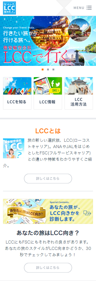 LCCポータルサイト スマホ版