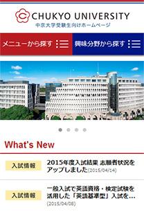 中京大学ネットキャンパス