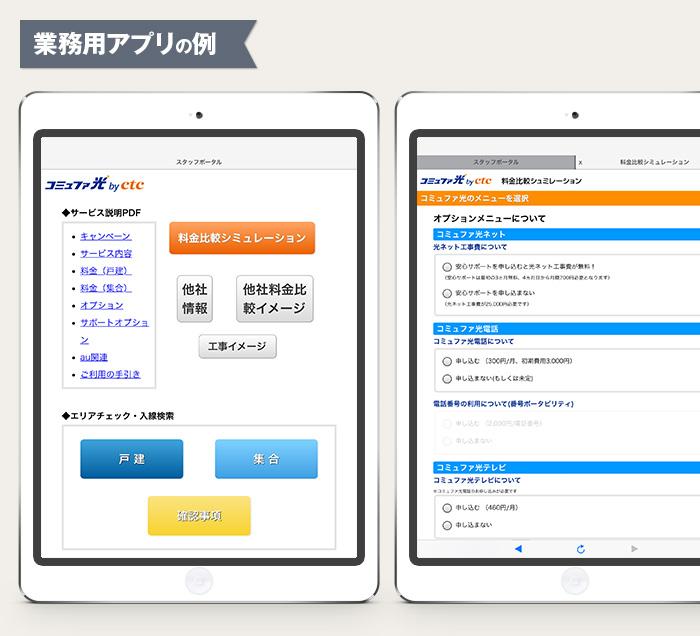 業務用アプリの例