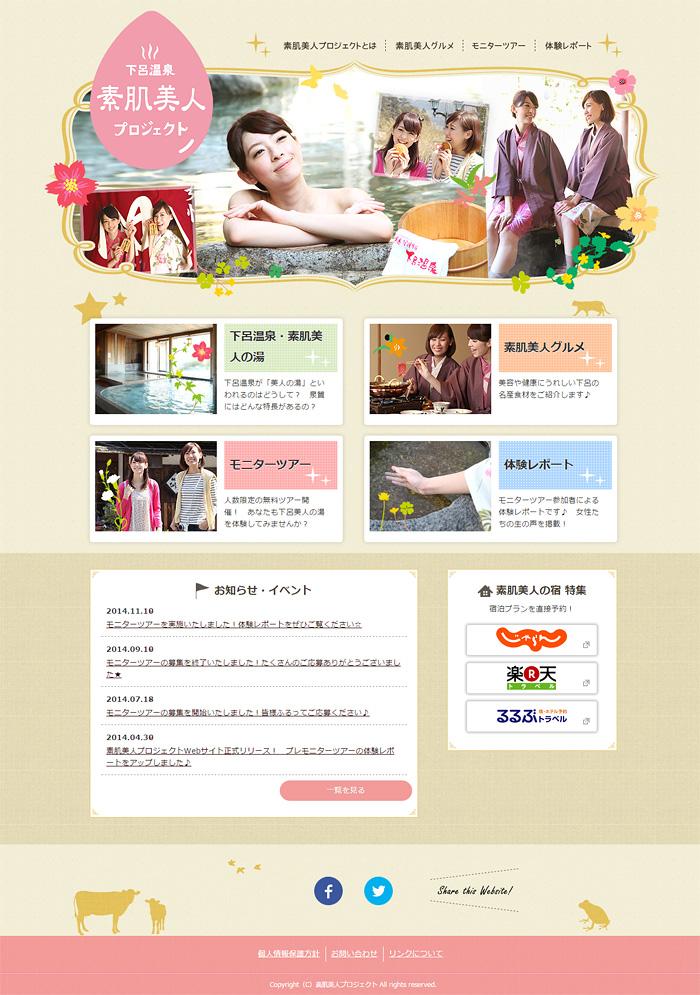下呂温泉 素肌美人プロジェクト