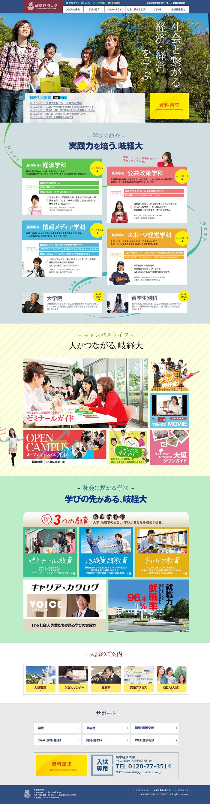 岐阜経済大学受験生サイト