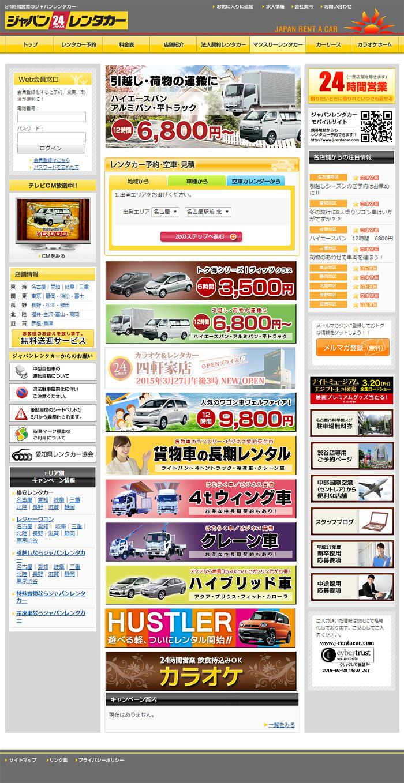 ジャパンレンタカー公式サイト
