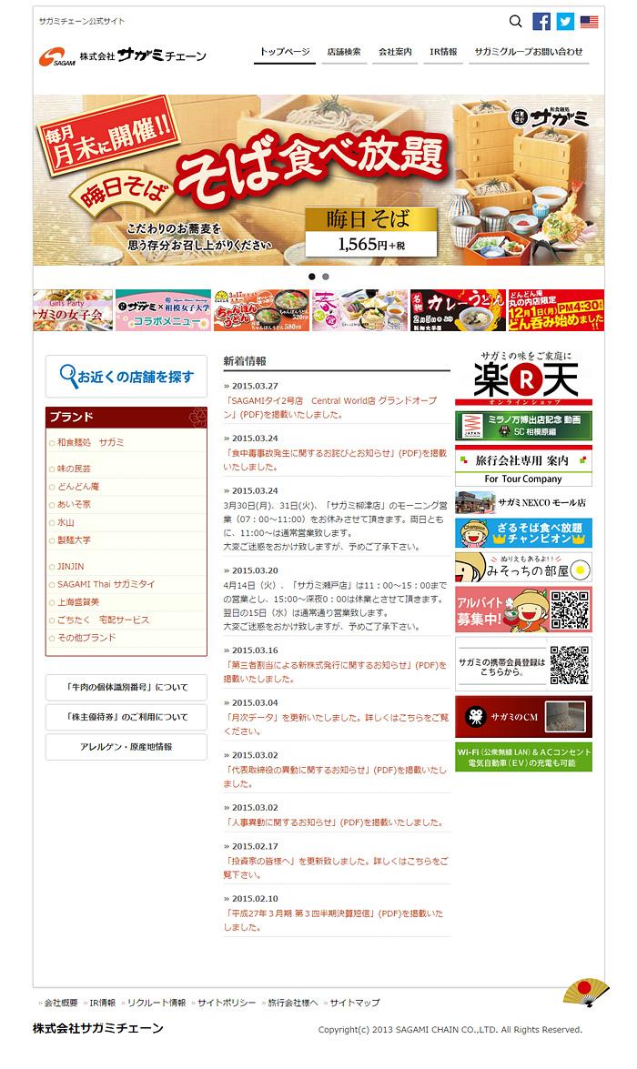 サガミチェーン公式サイト