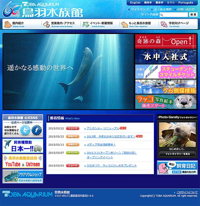鳥羽水族館公式サイト