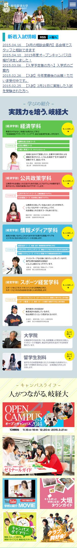 岐阜経済大学受験生サイト スマホ版