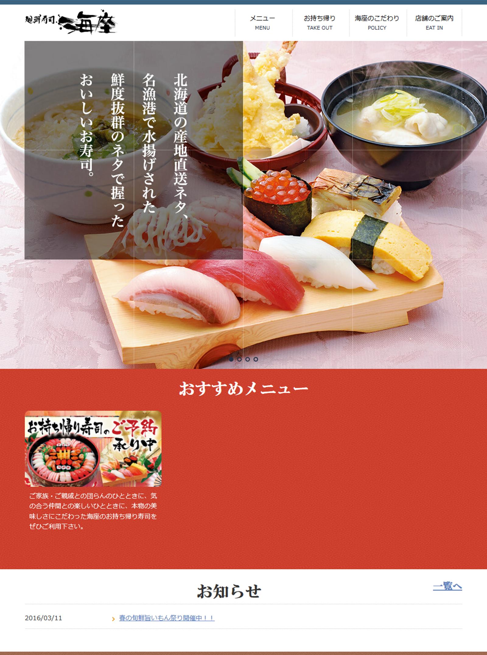 廻鮮寿司「海座(うみざ)」