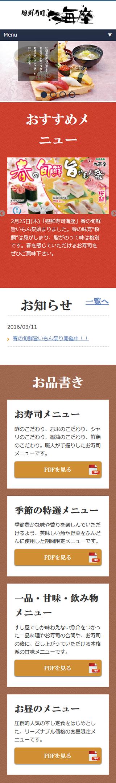 廻鮮寿司「海座(うみざ)」 スマホ版