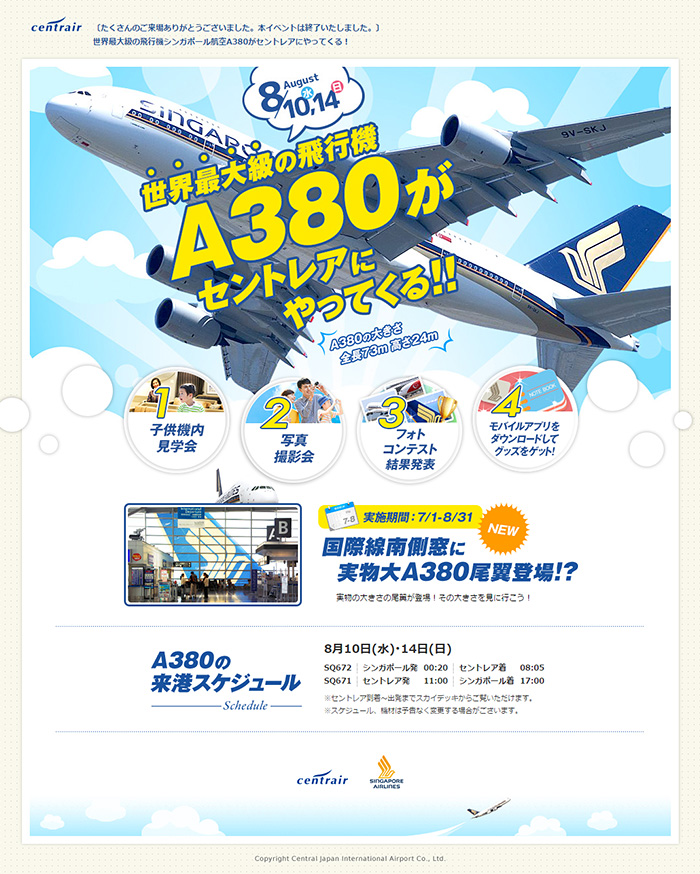 世界最大級の飛行機シンガポール航空A380がセントレアにやってくる!