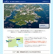 img_centrair_iseshima_thum