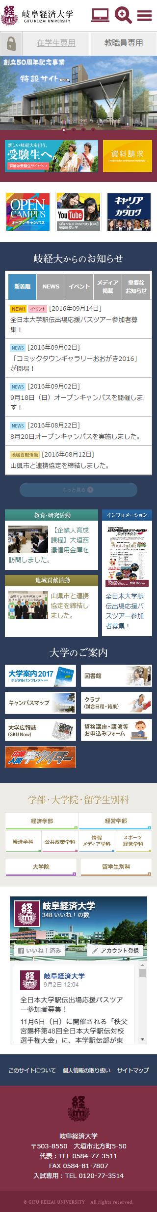 岐阜経済大学総合サイト スマホサイト