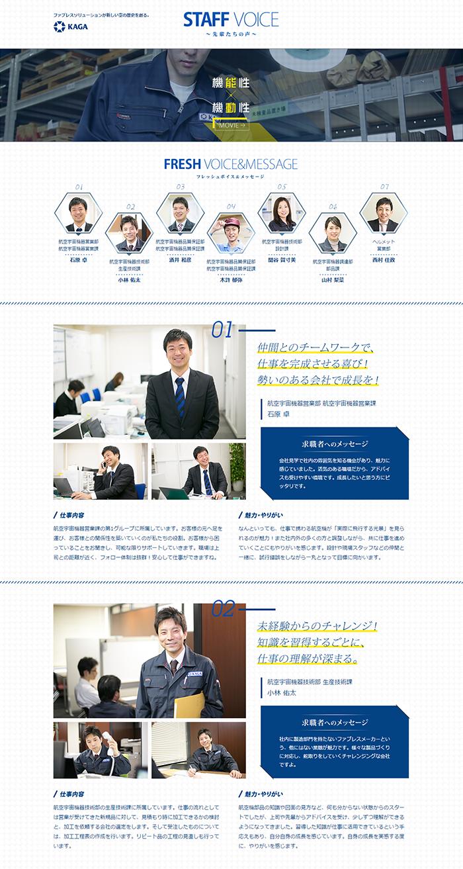 加賀産業株式会社 STAFF VOICE 先輩たちの声