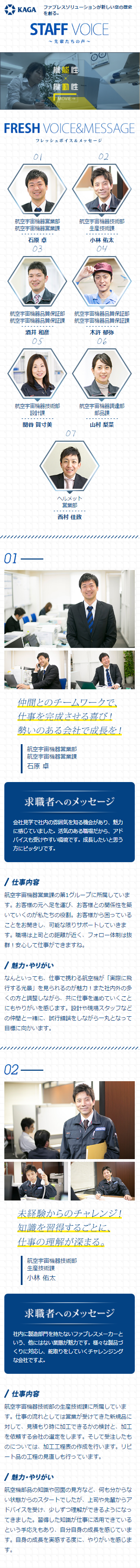 加賀産業株式会社 STAFF VOICE 先輩たちの声 スマホ版