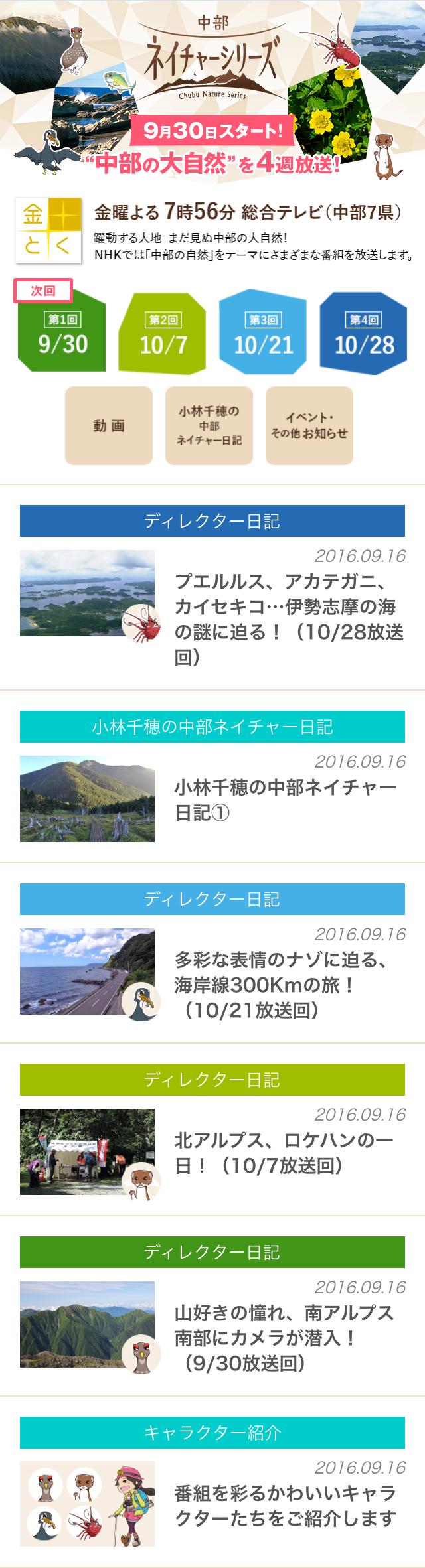 NHK 中部ネイチャーシリーズ(2016) スマホ版